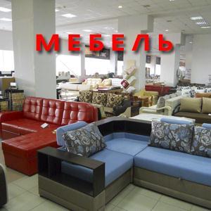 Магазины мебели Кондопоги