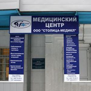 Медицинские центры Кондопоги