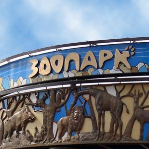 Зоопарки Кондопоги